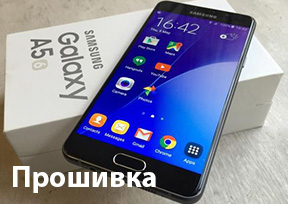 Прошивка Samsung A510F Galaxy a5 (2016) Android 6.0