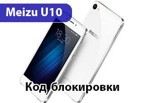 Сброс настроек, пароля Meizu M5s, m612h, (Прошивка) Hard reset » У