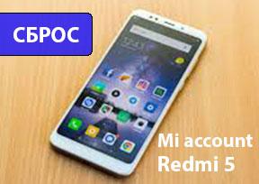 Redmi аккаунт